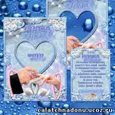 Этикетка на водку - Свадебные кольца