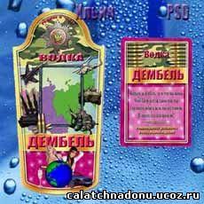 Этикетка на водку - Дембель