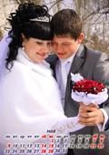 Свадебный календарь 2