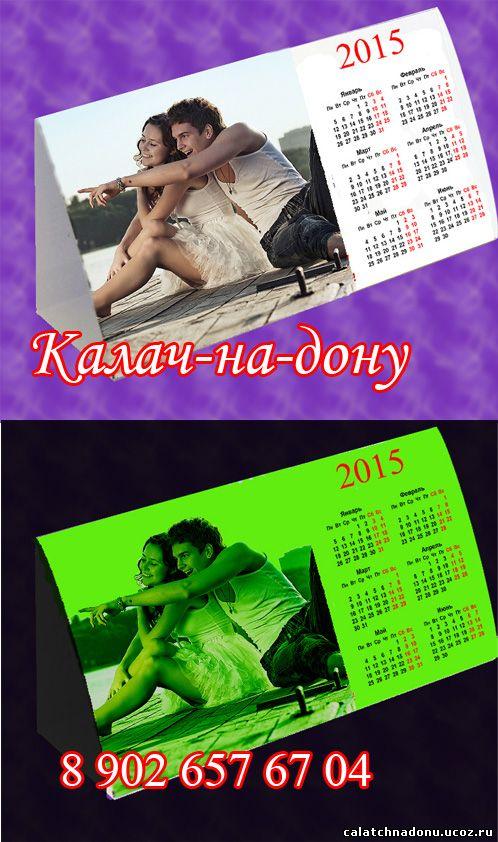 Светящийся настольный календарь