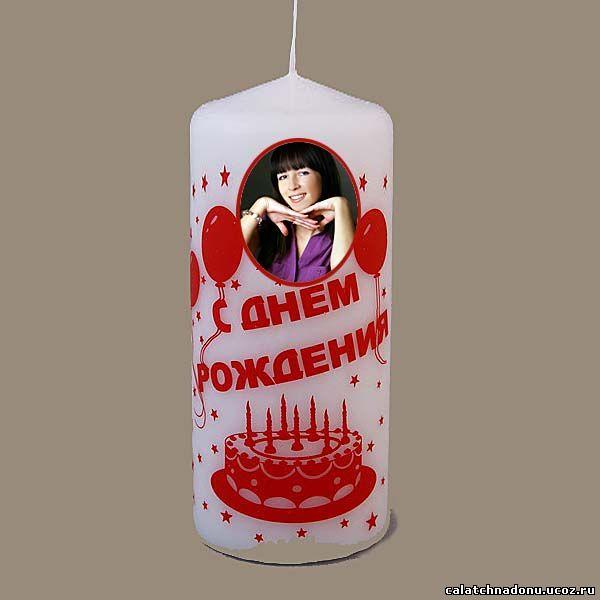 Свеча с фото - С днём рождения