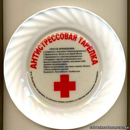 удаление поздравление к подарку тарелка конфет