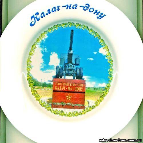 Декоративна тарелка с фотографией памятника установленного на въезде в г. Калач-на-дону