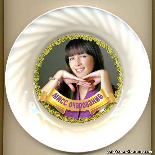 Декоративная тарелка с Вашим фото