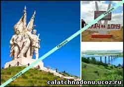 Магнитик - Достопримечательности города Калач-на-дону