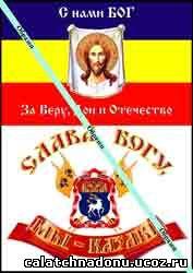Магнитик с символикой Донского казачества