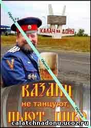 Магнитик - Казаки не танцуют, а пьют пиво