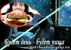 Магнитик - Будет день - будет пища