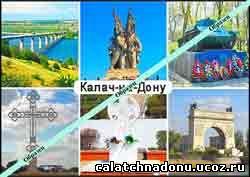 Магнитик - Достопримечательности и памятники города Калача-на-дону
