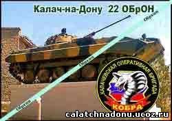 Калач-на-дону воинская часть 3642 - 22 ОБрОН - КОБРа