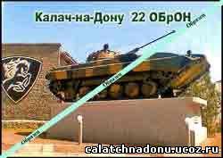 Калач-на-дону В/Ч 3642 - 22 ОБрОН