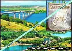 Магнитик - Мост чрез реку Дон и 13-й шлюз Волго-Донского канала