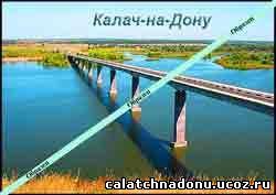 Магнитик - Мост через реку Дон