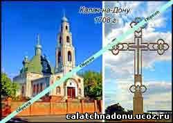 Магнитик - Православная церковь и Крест на въезде в город Калач-на-дону