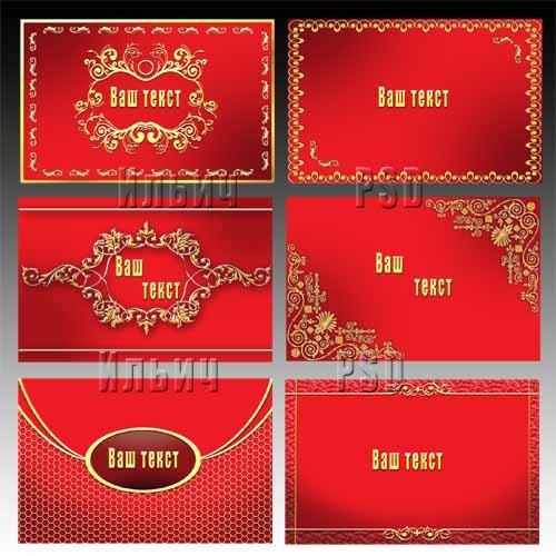 визитки винтажные - Золото на красном