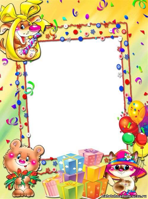 Детская рамка поздравление с днем рождения