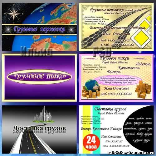 Шаблон визиток - Грузовые перевозки