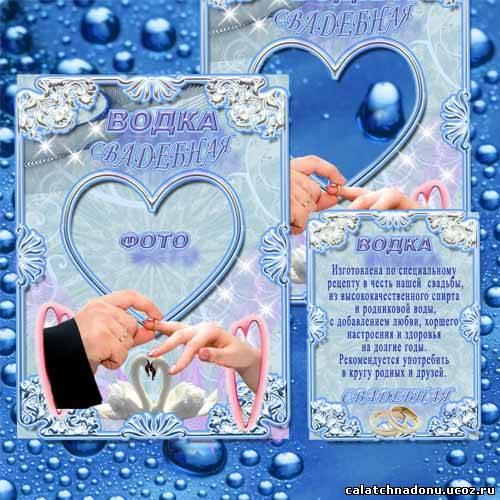 Этикетка свадебная на водку – Обручальное кольцо