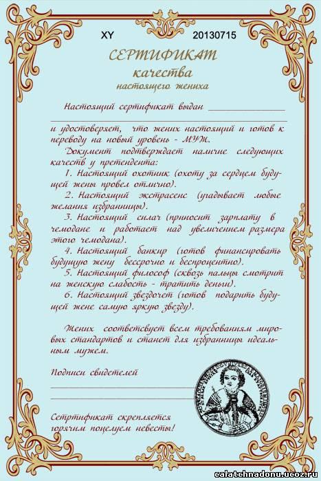 шуточный сертификат качества Настоящий жених Дипломы Шаблоны  шуточный сертификат качества Настоящий жених Дипломы Шаблоны Мир фотошопа Калач на Дону свадебный