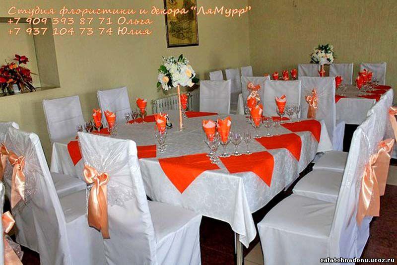 Украшение стола гостей свадьбы